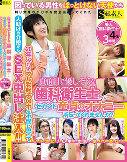 [SABA-602]A Prim And Proper And Apparently Kind And Gentle Dental Hygienist Could You Help A Second Cherry Boy With His Masturbation? She Felt Pity On Him When He Got His First Erection In 20 Years And Decided To Help Him Out And Gave Him Some Creampie Se