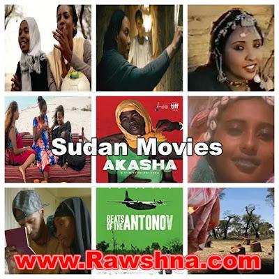افضل افلام السودان على الإطلاق