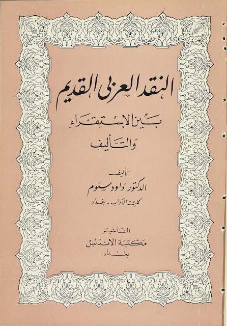 النقد العربي القديم بين الاستقراء والتأليف  - د . داوود سلوم