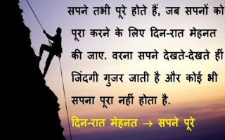 हौसला स्टेटस इन हिंदी ▷ Hausla Status in Hindi