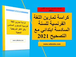 كراسة تمارين في اللغة الفرنسية للسنة السادسة ابتدائي مع التصحيح 2021