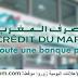 مصرف المغرب : إعلان عن حملة توظيف في عدة تخصصات بعدة مدن من المملكة ـ 30 منصبا