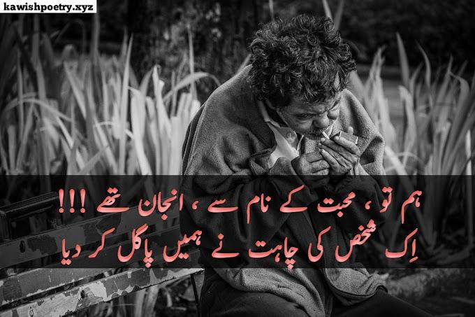 Pagalo Wali Shayari - Pagal Shayari Urdu