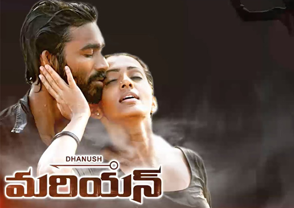 mariyan-movie-in-telugu-dhanush