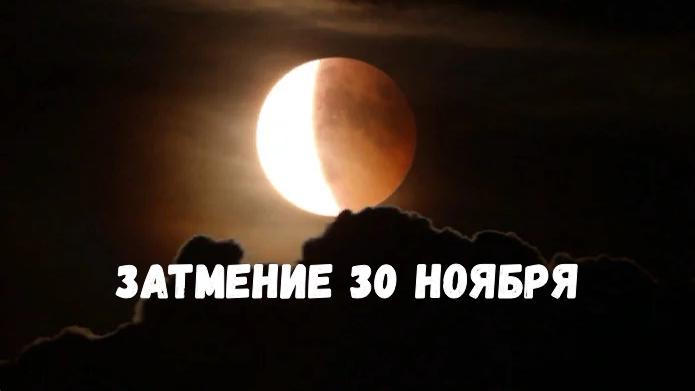 Лунное затмение 30 ноября 2020 года: чего ждать каждому знаку зодиака?