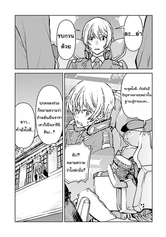 อ่านการ์ตูน The Galactic Navy Officer Becomes an Adventurer ตอนที่ 21 หน้าที่ 23