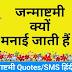 जन्माष्टमी क्यों मनाई जाती है? | जन्माष्टमी Quotes/SMS हिंदी में
