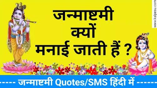 जन्माष्टमी कब है | जन्माष्टमी 2020 whatsapp message / SMS हिंदी में