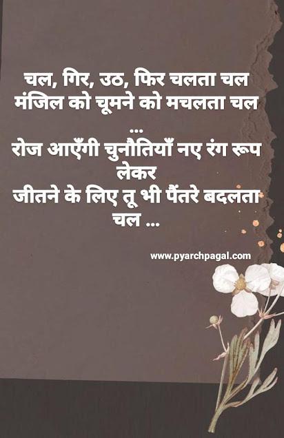 morning thoughts hindi