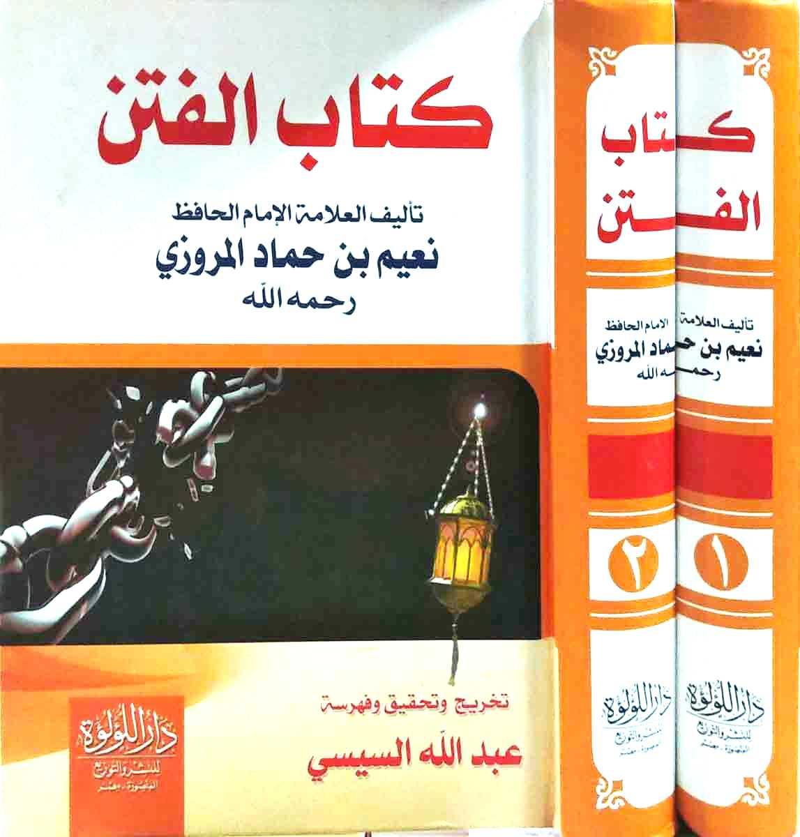 كتاب الفتن لنعيم بن حماد محقق pdf