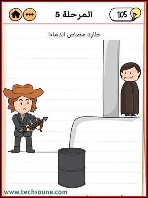 فارس صائد الوحوش حل المرحلة 5