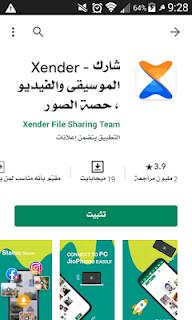 شرح وتحميل برنامج زيندر Xender