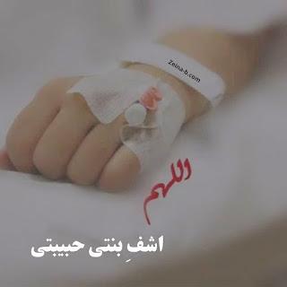 اللهم إشف بنتي حبيبتي