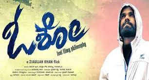 Sandalwood (Kannada) movie Osho Box Office Collection wiki, Koimoi, Wikipedia, Osho Film cost, profits & Box office verdict Hit or Flop, latest update Budget, income, Profit, loss on MT WIKI, Bollywood Hungama, box office india