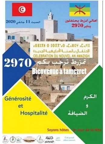 السنة الامازيغية تونس تمزرط