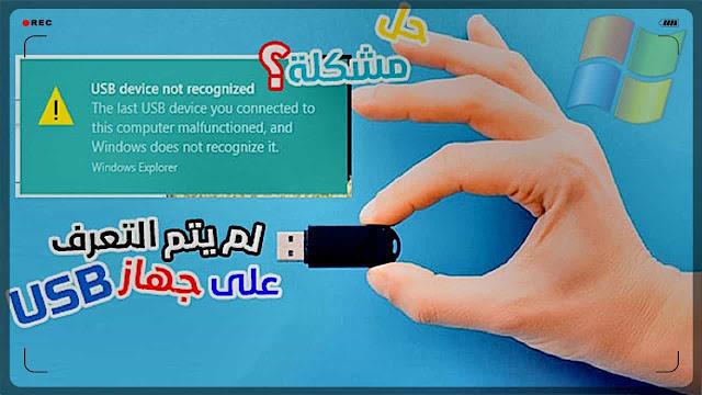 حل مشكلة الحاسوب لا يتعرف على Usb حل مشكلة الفلاشة لا تظهر الكمبيوتر لا يقرأ USB