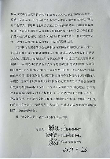 维权退休工人陈敬坤、周维林和裴莉给中华全国总工会寄信反映工人权利被侵犯及安徽省与合肥市两级总工会不履行职责的情况,请求中华总工会督促该两级工会履行职责