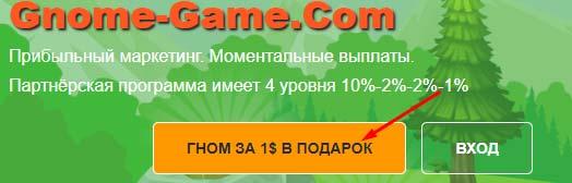 Регистрация в Gnome-Game