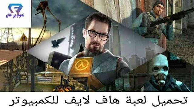 تحميل لعبة هاف لايف Half Life للكمبيوتر من ميديا فاير اخر اصدار مجانا