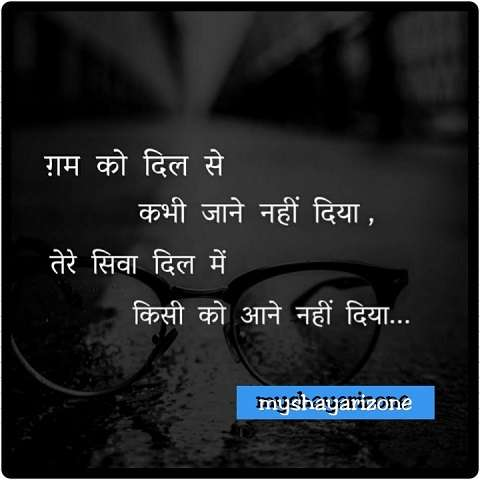 Sad Shayari on Love in Hindi for Whatsapp Status