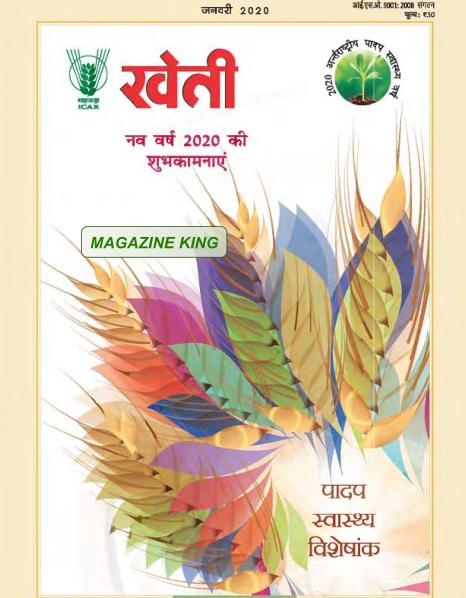 Kheti (Farming) : for All Competitve Exam PDF