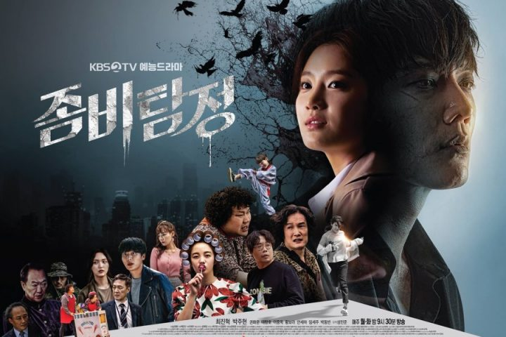 Download Drama Korea Zombie Detective Batch Subtitle Indonesia