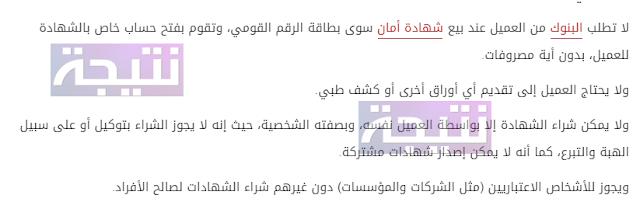 المستندات المطلوبة لشراء شهادة أمان المصريين