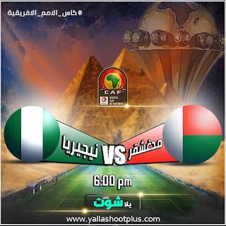 مشاهدة مباراة نيجيريا ومدغشقر