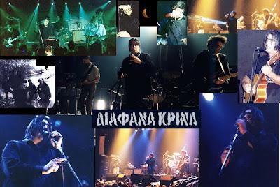 ΔΙΑΦΑΝΑ ΚΡΙΝΑ - ελληνικό ροκ συγκρότημα