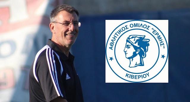 Προπονητής στον Ερμή Κιβερίου ανέλαβε ο Νίκος Μητροσύλης