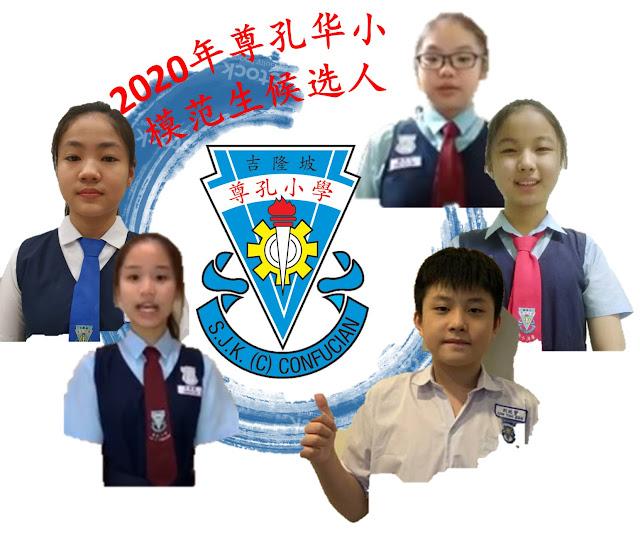 2020尊孔华小模范生候选人