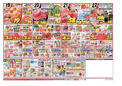 【PR】フードスクエア/越谷ツインシティ店のチラシ7月19日号