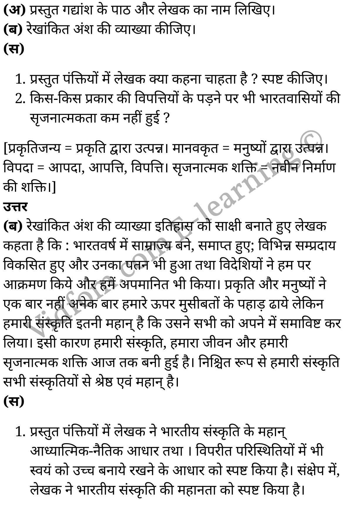 कक्षा 10 हिंदी  के नोट्स  हिंदी में एनसीईआरटी समाधान,     class 10 Hindi Gadya Chapter 4,   class 10 Hindi Gadya Chapter 4 ncert solutions in Hindi,   class 10 Hindi Gadya Chapter 4 notes in hindi,   class 10 Hindi Gadya Chapter 4 question answer,   class 10 Hindi Gadya Chapter 4 notes,   class 10 Hindi Gadya Chapter 4 class 10 Hindi Gadya Chapter 4 in  hindi,    class 10 Hindi Gadya Chapter 4 important questions in  hindi,   class 10 Hindi Gadya Chapter 4 notes in hindi,    class 10 Hindi Gadya Chapter 4 test,   class 10 Hindi Gadya Chapter 4 pdf,   class 10 Hindi Gadya Chapter 4 notes pdf,   class 10 Hindi Gadya Chapter 4 exercise solutions,   class 10 Hindi Gadya Chapter 4 notes study rankers,   class 10 Hindi Gadya Chapter 4 notes,    class 10 Hindi Gadya Chapter 4  class 10  notes pdf,   class 10 Hindi Gadya Chapter 4 class 10  notes  ncert,   class 10 Hindi Gadya Chapter 4 class 10 pdf,   class 10 Hindi Gadya Chapter 4  book,   class 10 Hindi Gadya Chapter 4 quiz class 10  ,   कक्षा 10 भारतीय संस्कृति,  कक्षा 10 भारतीय संस्कृति  के नोट्स हिंदी में,  कक्षा 10 भारतीय संस्कृति प्रश्न उत्तर,  कक्षा 10 भारतीय संस्कृति के नोट्स,  10 कक्षा भारतीय संस्कृति  हिंदी में, कक्षा 10 भारतीय संस्कृति  हिंदी में,  कक्षा 10 भारतीय संस्कृति  महत्वपूर्ण प्रश्न हिंदी में, कक्षा 10 हिंदी के नोट्स  हिंदी में, भारतीय संस्कृति हिंदी में कक्षा 10 नोट्स pdf,    भारतीय संस्कृति हिंदी में  कक्षा 10 नोट्स 2021 ncert,   भारतीय संस्कृति हिंदी  कक्षा 10 pdf,   भारतीय संस्कृति हिंदी में  पुस्तक,   भारतीय संस्कृति हिंदी में की बुक,   भारतीय संस्कृति हिंदी में  प्रश्नोत्तरी class 10 ,  10   वीं भारतीय संस्कृति  पुस्तक up board,   बिहार बोर्ड 10  पुस्तक वीं भारतीय संस्कृति नोट्स,    भारतीय संस्कृति  कक्षा 10 नोट्स 2021 ncert,   भारतीय संस्कृति  कक्षा 10 pdf,   भारतीय संस्कृति  पुस्तक,   भारतीय संस्कृति की बुक,   भारतीय संस्कृति प्रश्नोत्तरी class 10,   10  th class 10 Hindi Gadya Chapter 4  book up board,   up board 10  th class 10 Hindi Gadya Chapter 4 notes,  class 10 Hindi,   class 10 Hindi nc
