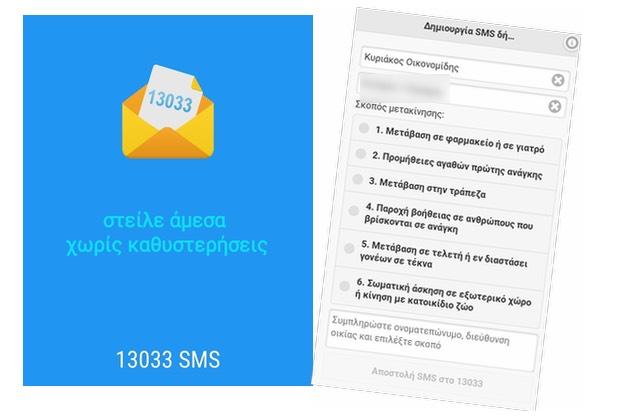 Άμεσα SMS στο 13033 χωρίς προβλήματα