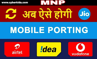 MPN new rule By TRAI
