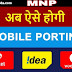 MPN new rule By TRAI | sim card porting in hindi