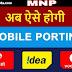 MPN new rule By TRAI | sim card porting in hindi