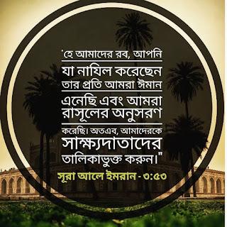 বাংলা দোয়া ছবি