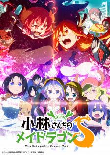 الحلقة  2 من انمي Kobayashi-san Chi no Maid Dragon S مترجم