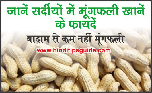Sardiyo me mungfali khane ke fayde - मूंगफली खाने के फायदे