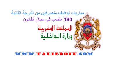 وزارة الداخلية تعلن عن  مباراة توظيف 190 متصرفا من الدرجة الثانية في تخصص القانون 2020