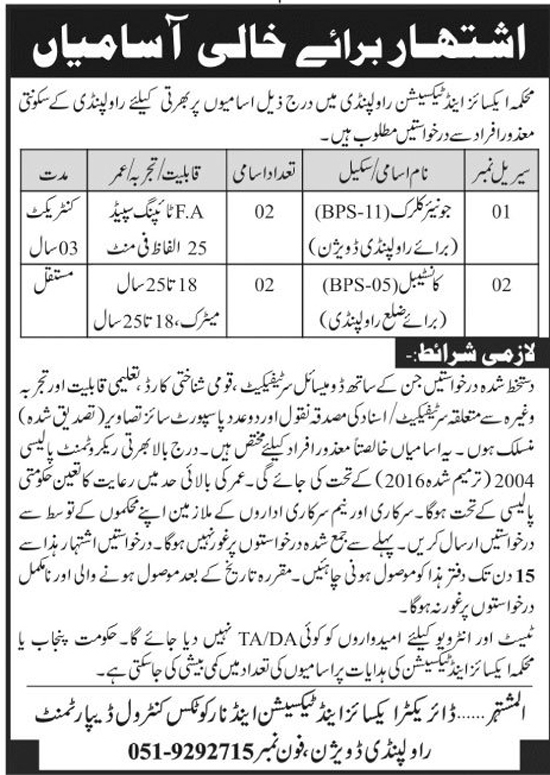 Jobs In Excise And Taxation Department Rawalpindi Dec 2017