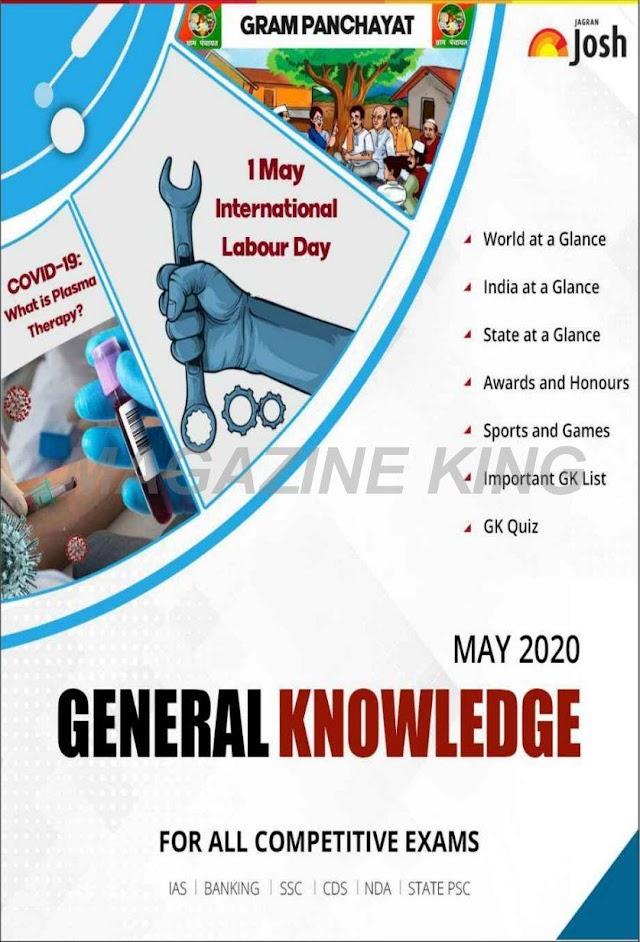 सामान्य ज्ञान (मई 2020) : सभी प्रतियोगी परीक्षाओं के लिए | General Knowledge (May 2020) : for all competitive Exams