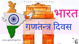 Indian Republic Day festival Greetings in Hindi Language, भारत गणतन्त्र दिवस 26 जनवरी 2018 HD.