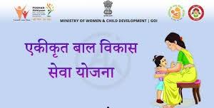 समन्वित बाल विकास योजना या एकीकृत बाल विकास योजना के लाभ