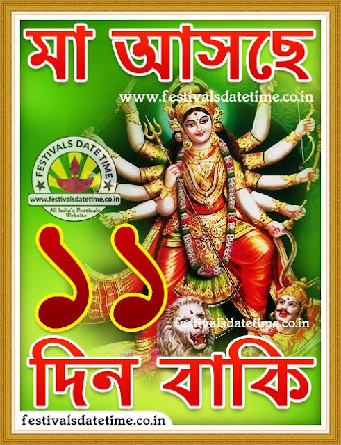 Maa Durga Asche 11 Days Left, Maa Asche 11 Din Baki Pic