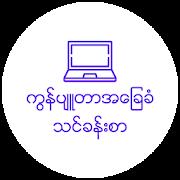 Myanmar Computer Basic 2