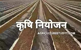 कृषि नियोजन (agriculture planning in hindi) एवं कृषि विकास योजनाएं, कृषि विकास योजनाएं एवं भारत में कृषि नियोजन उपलब्धियां, कृषि नियोजन क्यों जरूरी ह