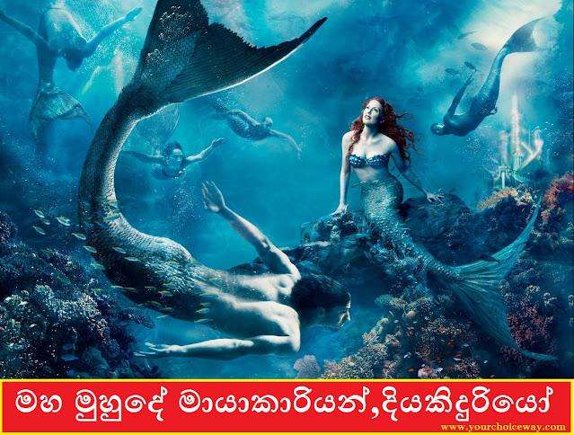 මහ මුහුදේ මායාකාරියන්,දියකිදුරියෝ (Sea Witches) - Your Choice Way