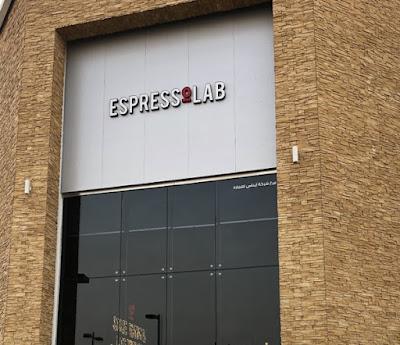 اسبرسولاب كافيه - Espressolab الخبر | المنيو ورقم الهاتف واوقات العمل